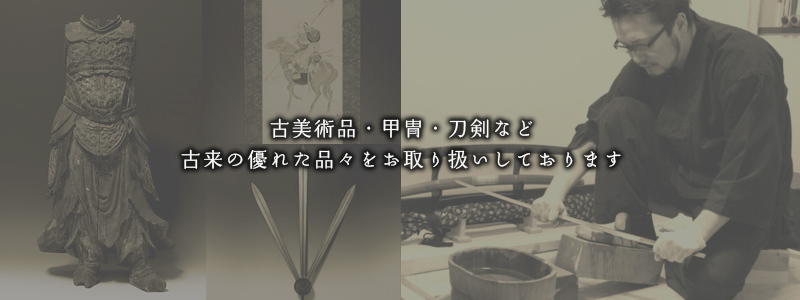 古美術品や鎧兜、刀剣の販売【くらや長衛門】のサイトへようこそ
